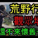 「荒野行動」觀眾場~一起來足球場廝殺!!!
