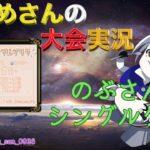 【荒野行動】 ノブさんのシングルゲリラ【大会実況】