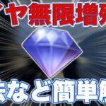 【荒野行動】最新のダイヤ無限増殖法のやり方を公開‼︎誰でもダイヤを増やせます‼︎ (荒野ダイヤ 荒野行動裏技 荒野行動無料ガチャ 荒野行動金券コード)