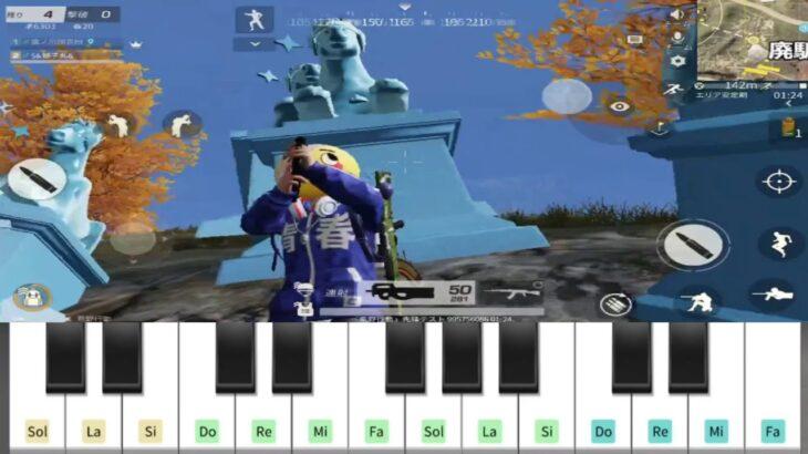 荒野行動 マイトピアの【ピアノ】で【ランナー】【替え歌歌詞】で弾いてみた