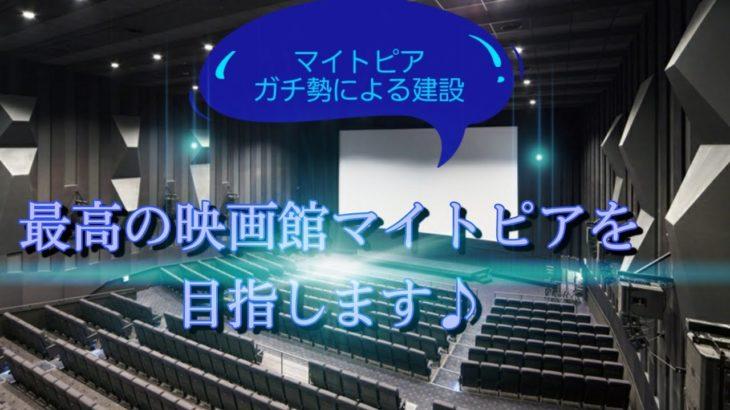 【荒野行動】マイトピアのガチ勢による映画館の建設、最高の映画館を目指します♪