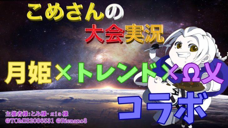 【荒野行動】月姫×トレンド×Ω乂 コラボ【大会実況】