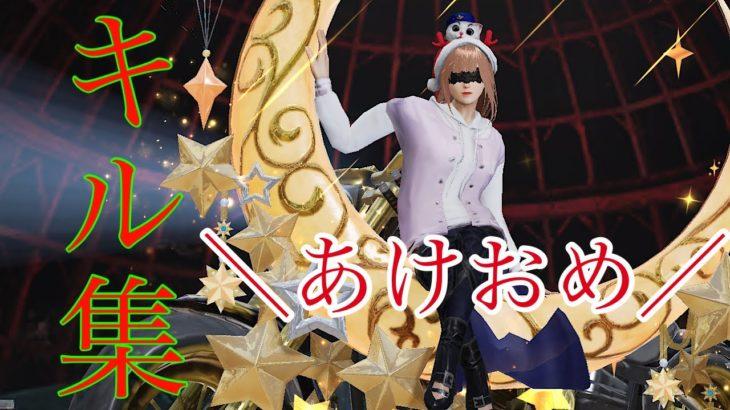 【荒野行動】神曲で贈る新年初キル集!🍃(ガチャ動画付)