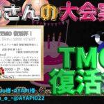 【荒野行動】TMO 復活杯【大会実況】
