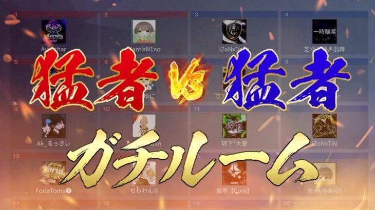【荒野行動】猛者 vs 猛者 ガチルーム!