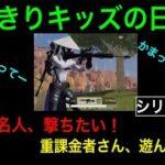 【荒野行動】けにぃがしゃべりまくりキッズの荒野実況を邪魔していくシリーズ 第07回