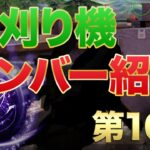 【荒野行動】芝刈り機メンバー紹介第10弾!