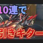 【荒野行動】 10連で神引きキター! 三国志ガチャ