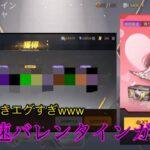 【荒野行動】精鋭10記念!乃木坂パックと日本最速バレンタインガチャ回したら神引きしすぎた!