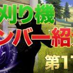 【荒野行動】芝刈り機メンバー紹介第11弾!