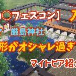 【荒野行動】第1回ひの◯フェスコン入賞!初めてマイトピア紹介してみます!#1