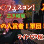 【荒野行動】第1回ひの◯フェスコン入賞!マイトピア紹介してみます!#2