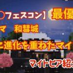 【荒野行動】第1回ひの◯フェスコン入賞!マイトピア紹介してみます!#3
