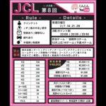 【荒野行動】1月度 JCL Day4 【1月度 最終日】