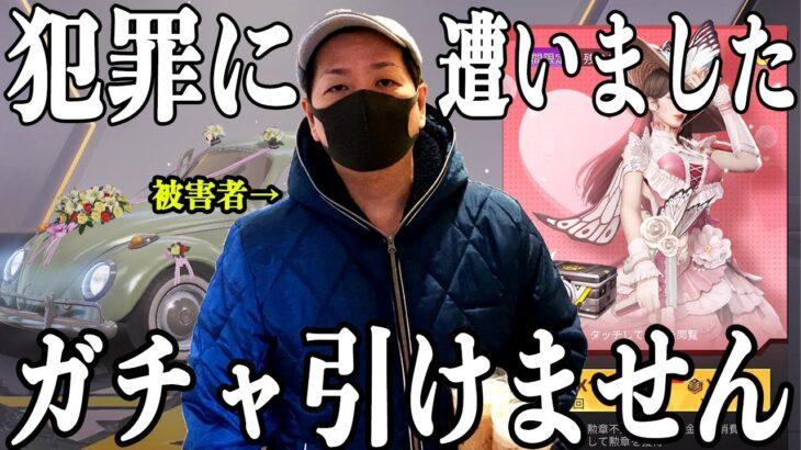 【荒野行動】バレンタインガチャ代2万円入れといたら犯罪被害に遭いました。一部始終を公開します。仕事を失いました