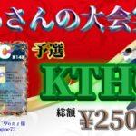【荒野行動】2月度 KTHC 予選【大会実況】