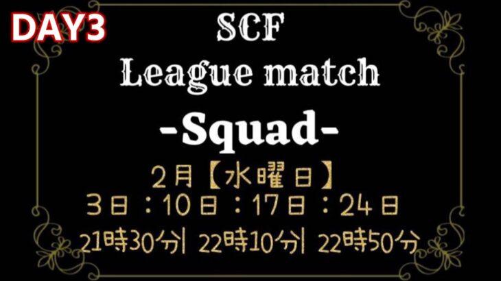 【荒野行動】2月度 SCF League DAY3   生配信