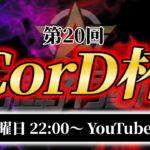 【荒野行動】第20回  CorD杯  生配信