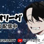 【荒野行動】2月21日モリオリーグ本戦【大会実況】