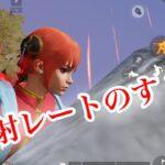 【28日目】すり撃ちで魅せるキル集!! 【荒野行動/キル集/m16/m27/95式】