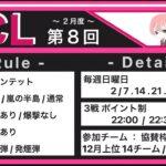 【荒野行動】2月度 JCL Day3