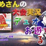 【荒野行動】第40回 デュオお遊びるーむ【大会実況】