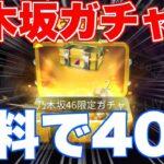 【荒野行動】乃木坂ガチャを無料で40連引いてみた!【乃木坂コラボ】