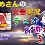 【荒野行動】第41回 デュオお遊びるーむ【大会実況】