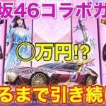乃木坂46コラボガチャで車が出るまで◯万円分引きまくる!【荒野行動】