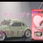 【荒野行動】バレンタインガチャ5000円分引いてみたw神引き✨(後半キルクリップ)