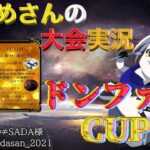 【荒野行動】第9回 ドンファンCUP【大会実況】