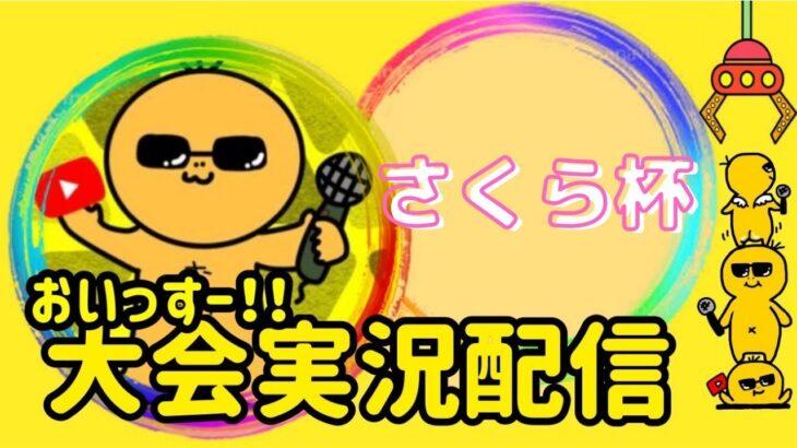 【荒野行動】大会実況!第99回さくら杯!ライブ配信中