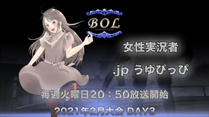 【荒野行動】BATTLE OF DAYS CHAMPIONS LEAGUE 2021 BOL2月【DAY】 実況:.jp うゆぴっぴ 【DAYS GAMING】