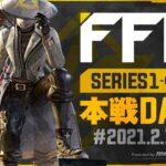 【荒野行動】FFL SERIES1 DAY6 解説 : 仏 実況 : V3