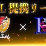 【荒野行動】大会実況!FFL提携リーグLSK2月day1!ライブ配信中