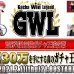 GWL ガチャ王者決定戦 優勝賞金30万円【荒野行動】