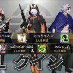 【荒野行動】JBLクインテット2月 DaY3【生放送】~#黒騎士Y