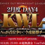 【荒野行動】KWL 本戦 2月度 最終日 開幕【優勝チーム決定!】