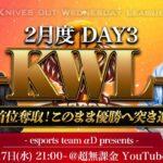 【荒野行動】KWL 2月度 DAY3 開幕【XeNo首位キープなるか!?】