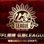 【荒野行動】仏塾LEAGUE (FFL提携リーグ) 2月度 DAY4