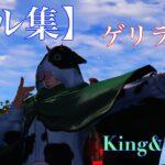 【荒野行動】キル集NO.17 ゲリラonly!!ハゲが出てきます!ww