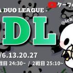 【荒野行動】PDL ~PANDA DUO LEAGUE~【Day4最終戦】実況!!【遅延あり】928