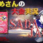 【荒野行動】SADA JACK 〜ぷんぷいおかえり〜【大会実況】