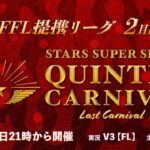 【荒野行動】STARS SUPER SERIES    2月度 DAY1  実況 FFL提携リーグ