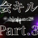 【荒野行動】Shizによる大会キル集 part.3 (3~4枚メイン)【没集】
