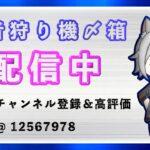 【荒野行動】WOL Day3 神視点実況配信