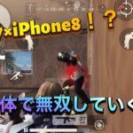 【荒野行動】m27×iPhoneで無双キル集