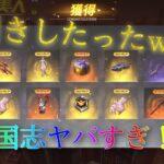 【荒野行動】三国志ガチャで超神引きしたったwww ヤバすぎる🎉金枠大量!6500円