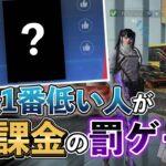 【仏切り抜き】メンストで1番キル数低い人が1万円課金の罰ゲーム!?【荒野行動】