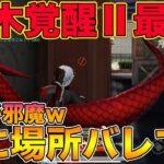 【荒野行動】東京喰種コラボ第2弾で金木:覚醒が更に進化出来るけど…赫子(かぐね)邪魔すぎないかww